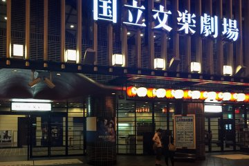 Национальный театр Бунраку в Осаке