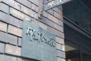 「凧の博物館」の看板