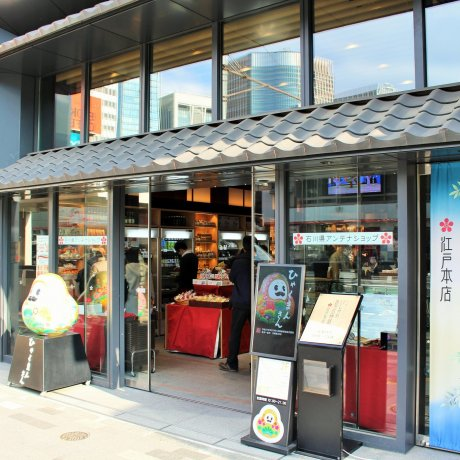 Toko-toko Antena di Tokyo