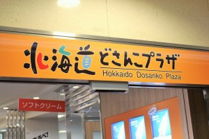 The sign for the Hokkaido antenna shop
