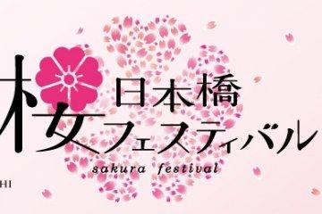 งานเทศกาลดอกซากุระ Nihonbashi