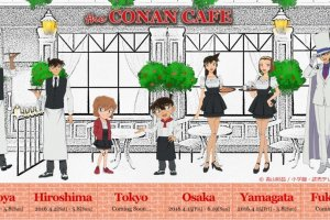 코난 카페
