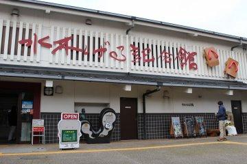 Mizuki Shigeru Memorial Museum