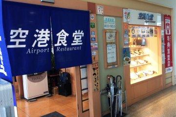 나하 공항 레스토랑
