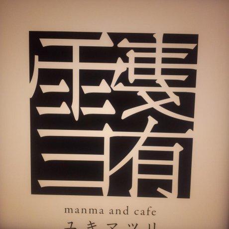 Manma & Cafe Yukimatsuri, Tokamachi