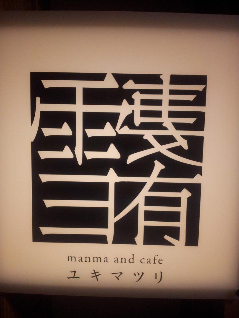 Manma and Cafe Yukimatsuri