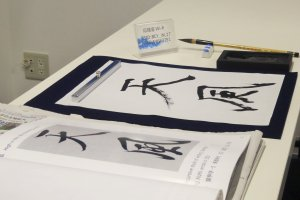 Copying kanji characters isn't easy!