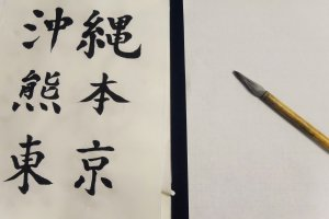 Satake's carefully prepared calligraphy for a student to copy