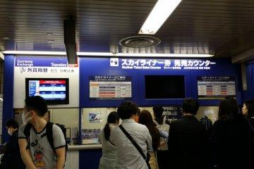 Kesei Ueno Ticketing