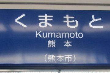 ไปคุมาโมโตะ ทางรถไฟ