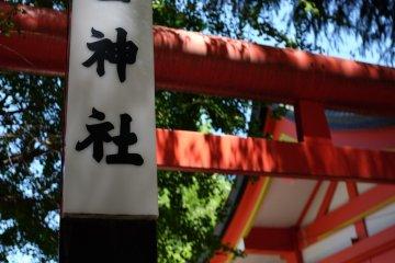 花園神社名牌