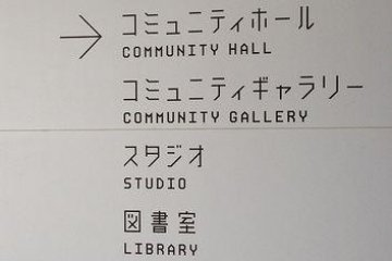 The signage at the museum was designed with ancient Jōmon history in mind.