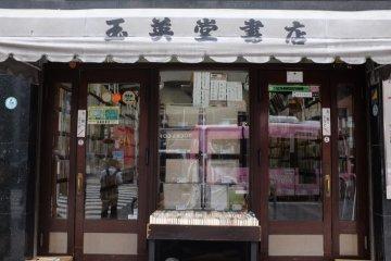 玉英堂書店