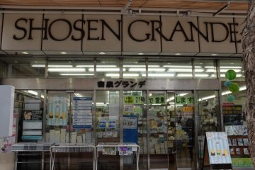 Shosen Grande