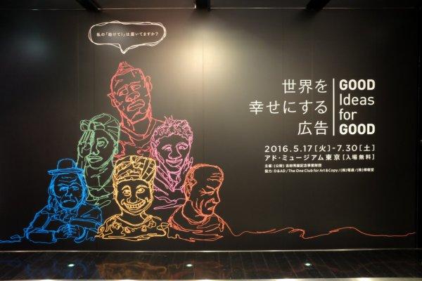 汐留「東京廣告博物館 ADMT」海報