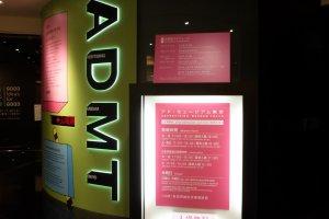 東京廣告博物館 ADMT門口