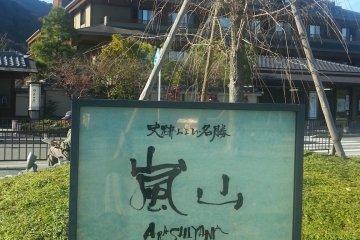 أراشيياما، جوهرة من جواهر كيوتو
