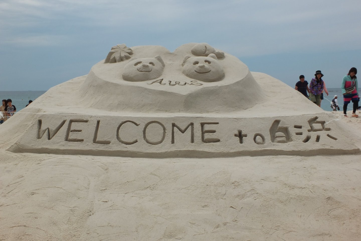 Welcome to the Shirahama Beach Sand Art Contest!