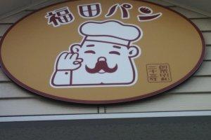 The Fukuda Pan Bakery sign