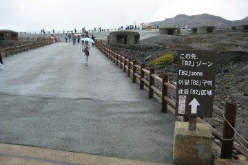 阿苏山入口出