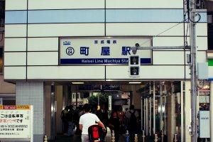 Cổng tàu điện ngầm ở Machiya