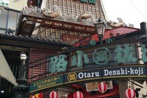 오타루의 데누키코지