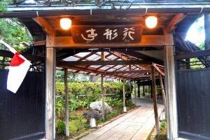 Entrance gate to Ikinari-ya
