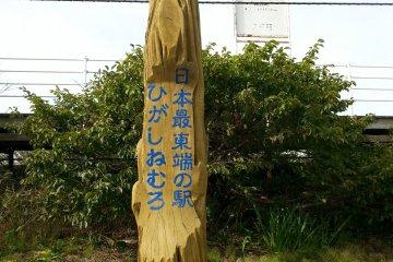 Stasiun Higashi-Nemuro