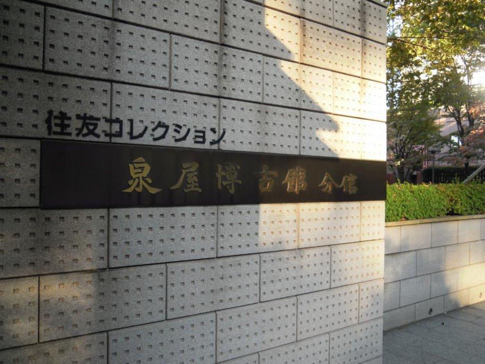 ทางเข้าพิพิธภัณฑ์ Sen-oku Hakuko kan
