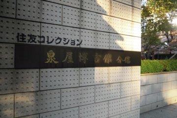 พิพิธภัณฑ์ Sen-oku Hakuko kan