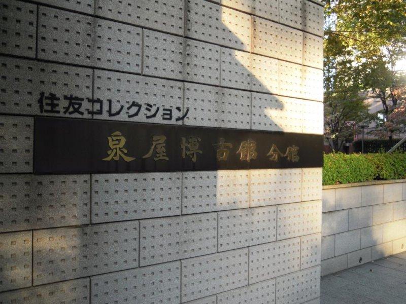Sen-oku entrance