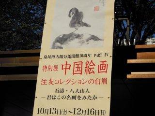 ป้ายของพิพิธภัณฑ์ Sen-oku Hakuko kan
