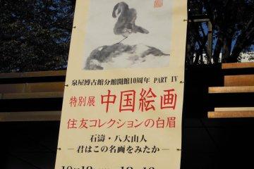 Sen-oku banner