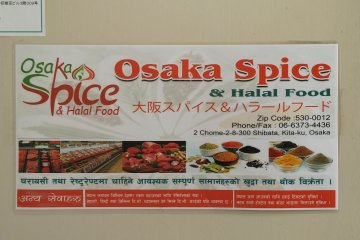 Osaka Spice & Halal Food