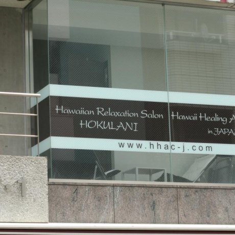 Hawaiian Healing Salon Hokulani  [Closed]