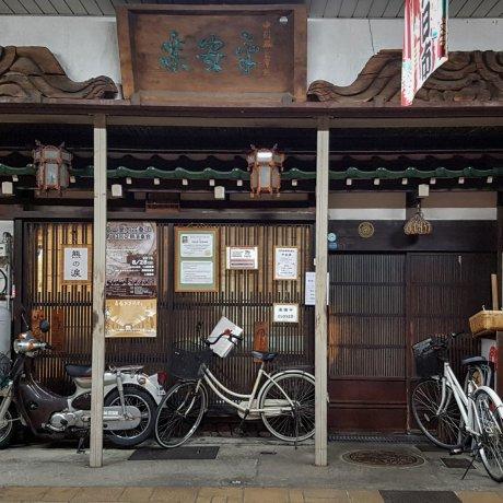 ร้านอาหาร Heianraku