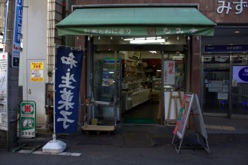 Old-fashioned rice ball shop