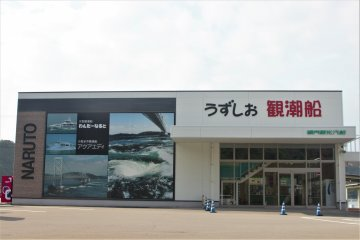 There are two companies that run boat tours of the whirlpools. I found it easiest to park at Uzushio Kanchousen