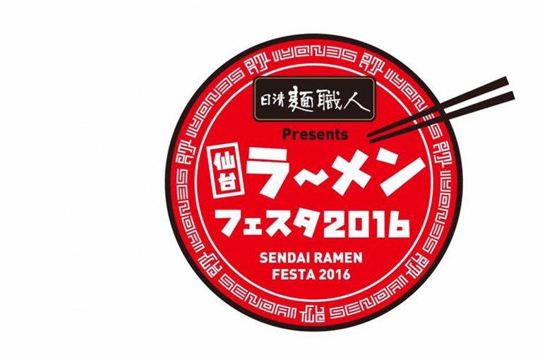 Lễ hội mỳ Ramen Sendai Festa