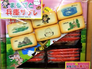 Sable cookies decorated with Hyogo Prefecture motifs