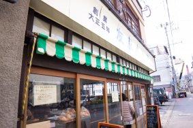 Tomonaga Bread Shop