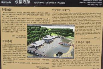 Yofuku-Ji Ato Site Explanation