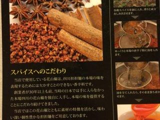 Lada Sichuan digunakan untuk membuat kuah mie ini. Ilustrasi ini menerangkan bagaimana bumbu dan minyak diolah perlahan dalam proses membuat dasar kuah untuk mie.
