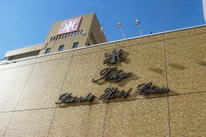 Entrance of the Tokyo Dai-ichi Hotel Tsuruoka.