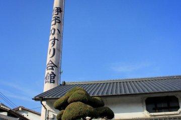 The chimney and facade of the Iyo-Kasuri Folk Craft Hall