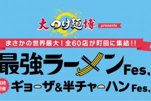사이쿄 라면 축제