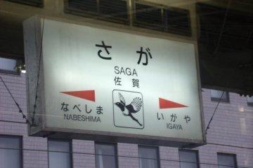 Nhà ga Saga