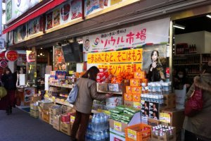 Entrance to Seoul Ichiba: all kinds of goods!