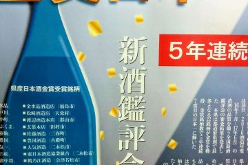 Fukushima prefecture is number one for the 5th time