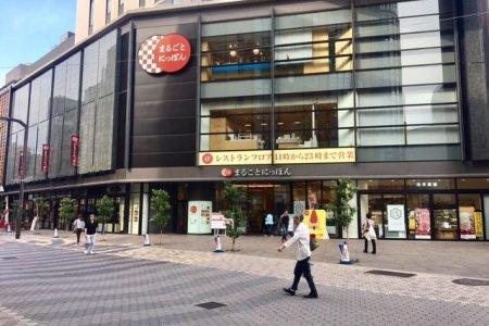 Marugoto Nippon